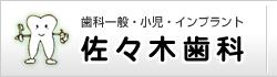 佐々木歯科/広島県福山市 審美歯科 インプラント 歯周病治療