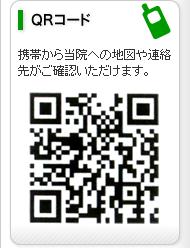 QRコード/広島県福山市 インプラント 一般 小児 審美 歯周病治療